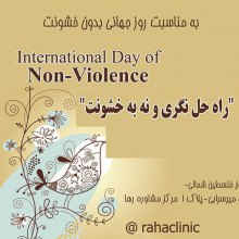 الاحتفال بالیوم العالمی بلاعنف - الاحتفال بالیوم العالمی بلاعنف