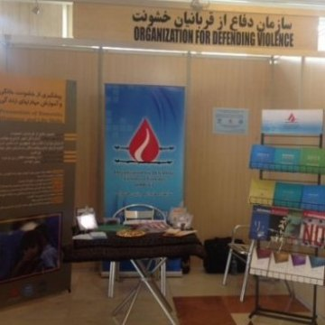 ODVV's Presence in the Islamic Republic of Iran's Services towards the Empowerment of Refugees for their Sustainable Repatriation and Reconstruction Exhibition