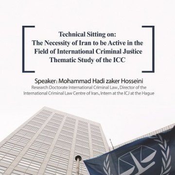 Technical Sitting on: The Necessity of Iran to be Active in the Field of International Criminal Justice
