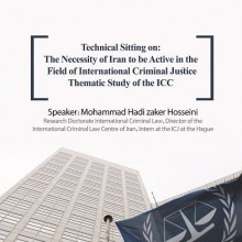 Technical Sitting on: The Necessity of Iran to be Active in the Field of International Criminal Justice - Poster 1