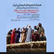 Japanese scholar's studies on Iranians injured by chemical weapons published in Persian