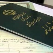 Children of Iranian mothers and Afghan Fathers to Get IDs - ID card