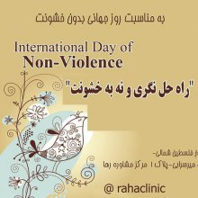 Commemoration of the International Day of Non-Violence - Non-Violence